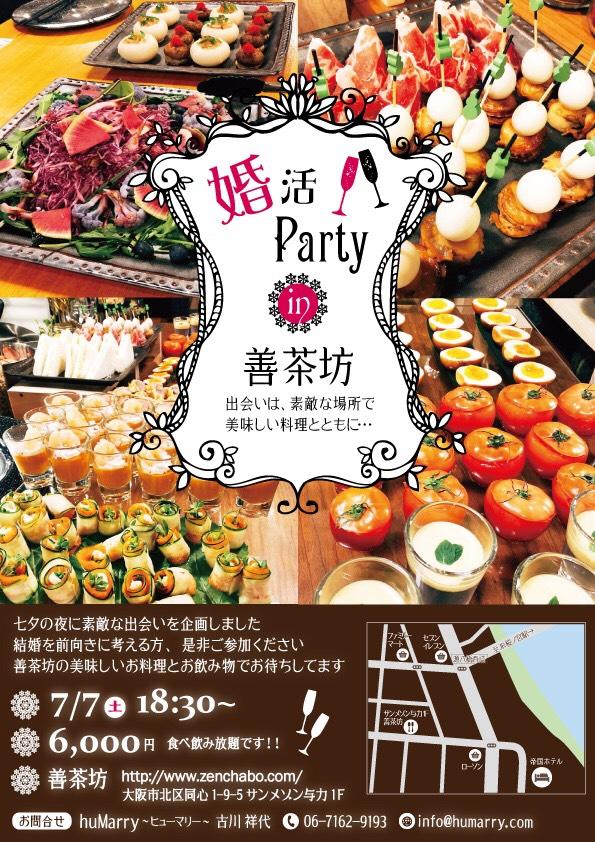 満席にて終了♪7月7日(土)七夕婚活パーティーin大阪