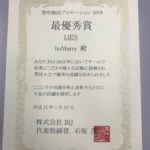 W受賞☆最優秀賞と敢闘賞をいただきました!!