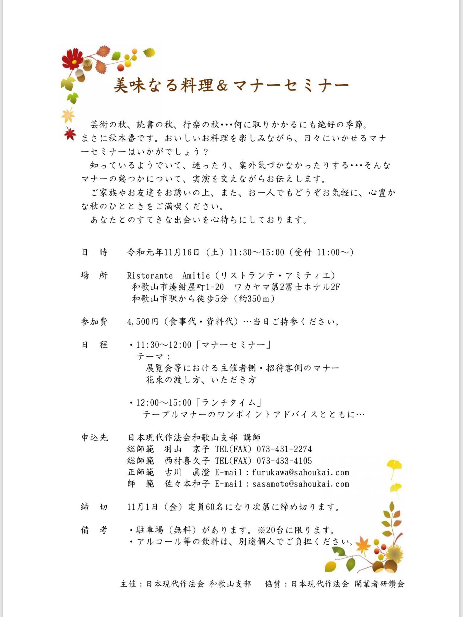 11月16日(土)マナーセミナーin 和歌山