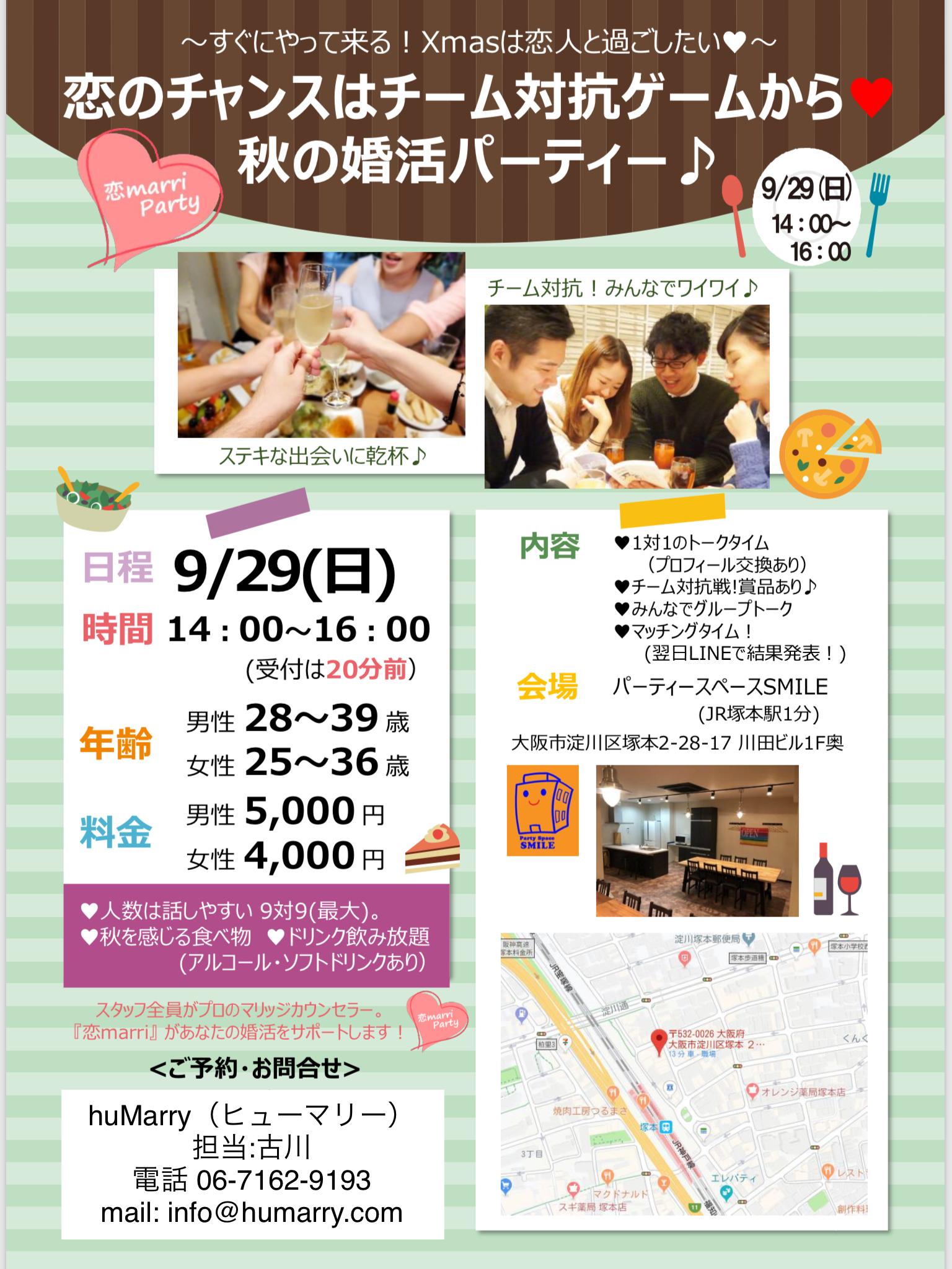 9月29日(日)チーム対抗ゲーム☆秋の婚活パーティー🎵