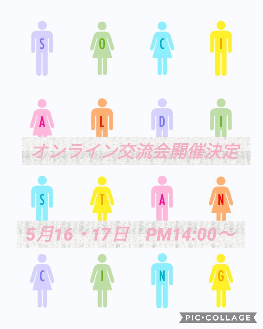 オンラインイベント開催♪5月16(土)・17(日)オンライン交流会