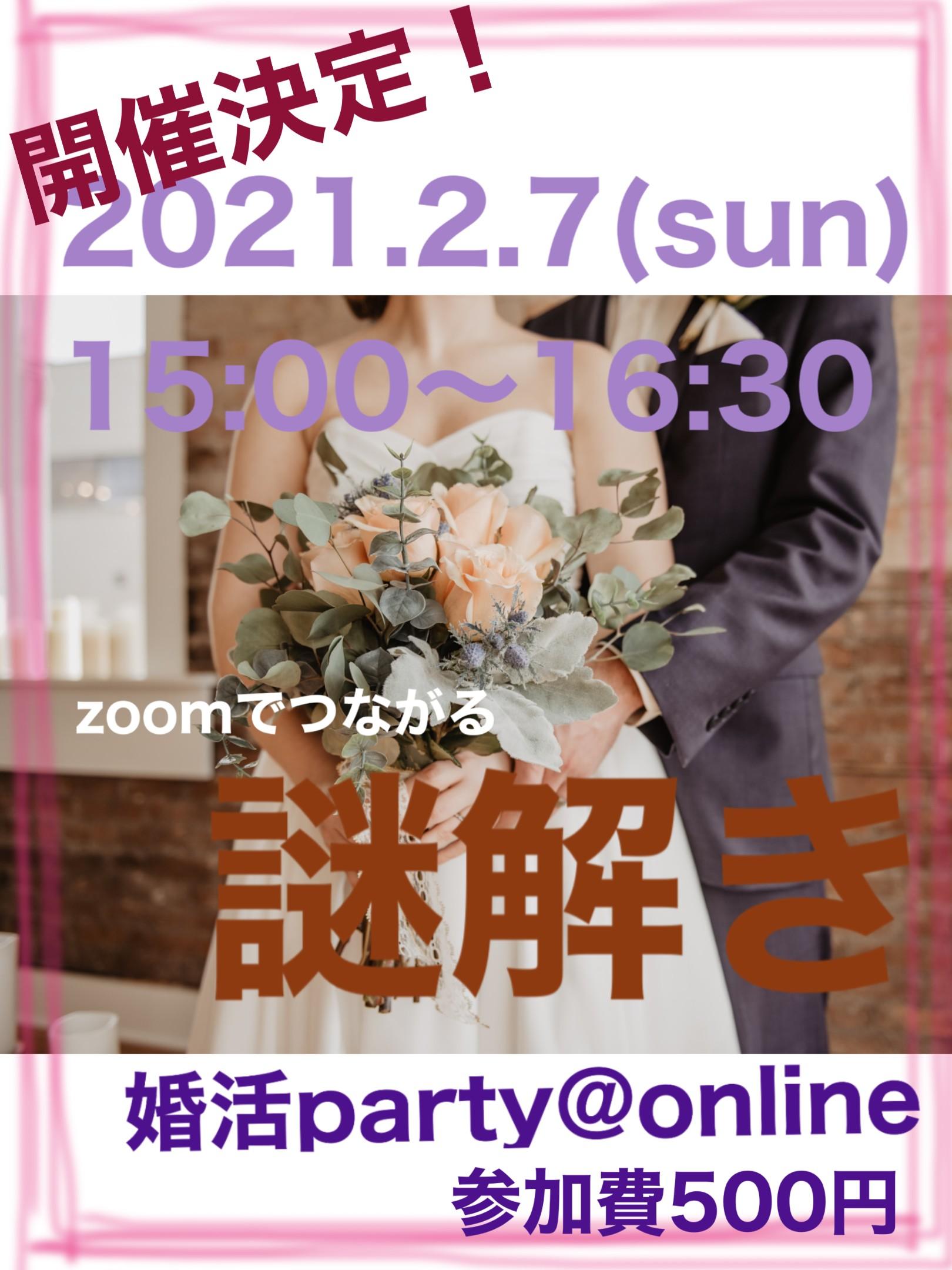 オンラインイベント⭐︎2月7日(日)謎解き婚活パーティー♪